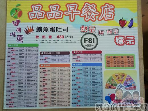 品品早餐-肉蛋吐司05熱量與份量標示