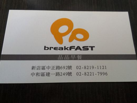 品品早餐-肉蛋吐司16名片