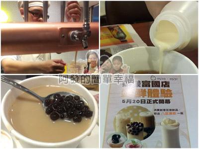 新莊美食列表-飲品_下午茶03-SOYoung逗漾