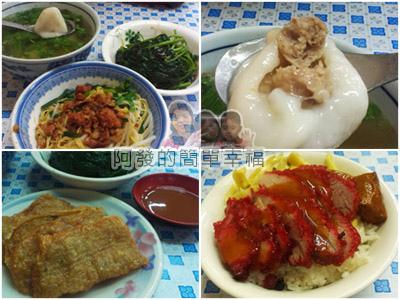 新莊美食列表-麵食07-古早味鹹湯圓