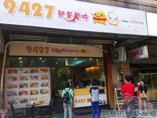 9427就是愛吃01-店外觀