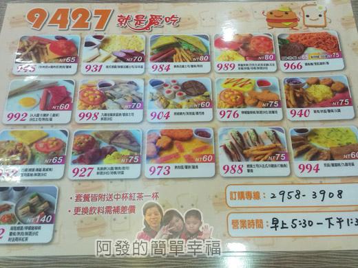 9427就是愛吃08-套餐價目表