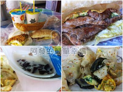 新北市板橋美食列表-早餐09四海豆漿大王
