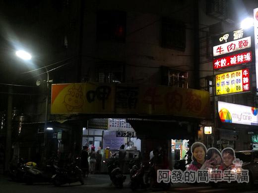 呷霸牛肉麵01店外觀