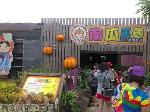 南瓜王國(旺山休閒農場)01入口處