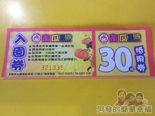南瓜王國(旺山休閒農場)09入園券