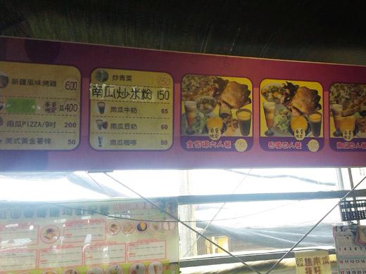 南瓜王國(旺山休閒農場)11餐飲價目表