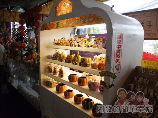 南瓜王國(旺山休閒農場)12紀念品區