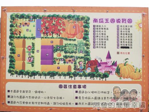 南瓜王國(旺山休閒農場)16園區導覽