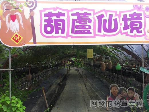南瓜王國(旺山休閒農場)28葫蘆仙境