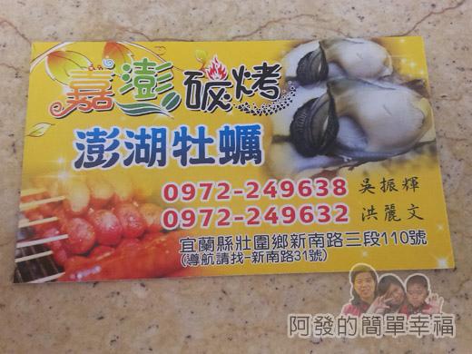 壯圍-嘉澎碳烤27名片