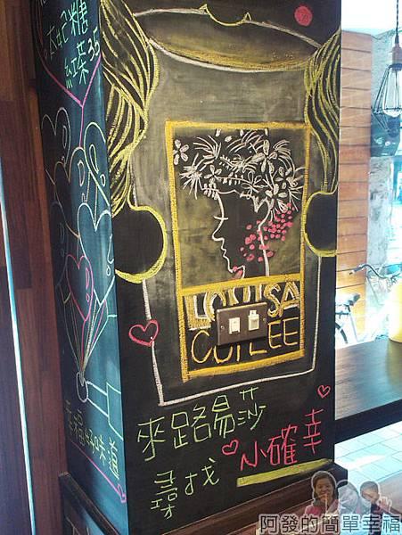 板橋-路易莎咖啡07牆上的粉筆畫