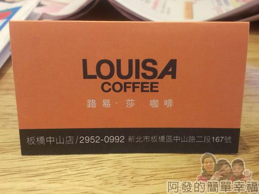 板橋-路易莎咖啡28名片正面