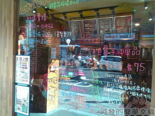 板橋-路易莎咖啡02玻璃牆上的資訊