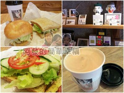 新北市板橋美食列表-早餐11路易莎咖啡