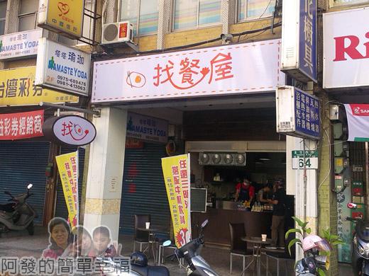板橋-找餐屋01店外觀