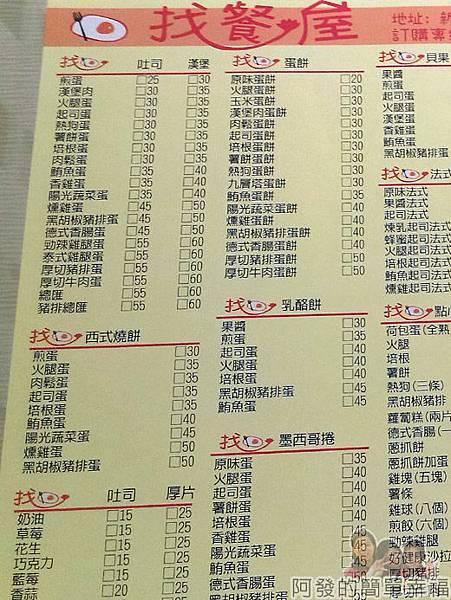 板橋-找餐屋05價目表-1