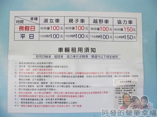 宜蘭礁溪-龍潭湖05車輛租用需知