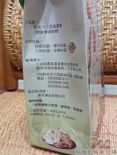 三芝農會茭白筍脆片02產處說明.jpg
