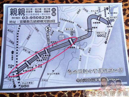 冬山河自行車專用道01地圖