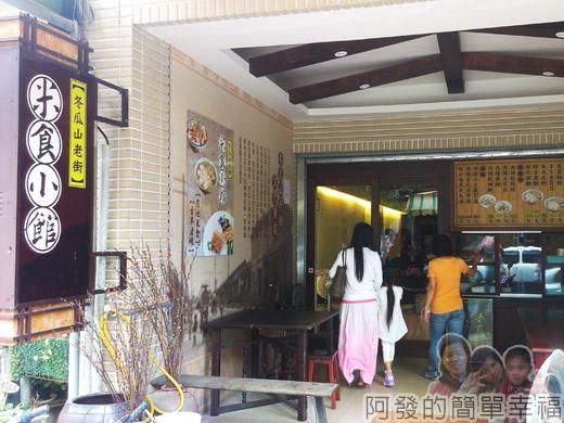 冬山-米食小館02-店外觀