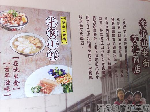 冬山-米食小館04-牆上介紹