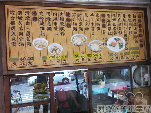 冬山-米食小館03-牆上價目表