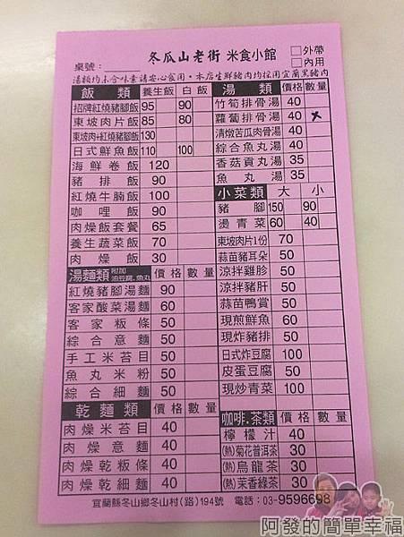 冬山-米食小館09-菜單