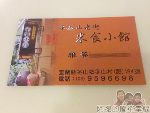 冬山-米食小館27-名片