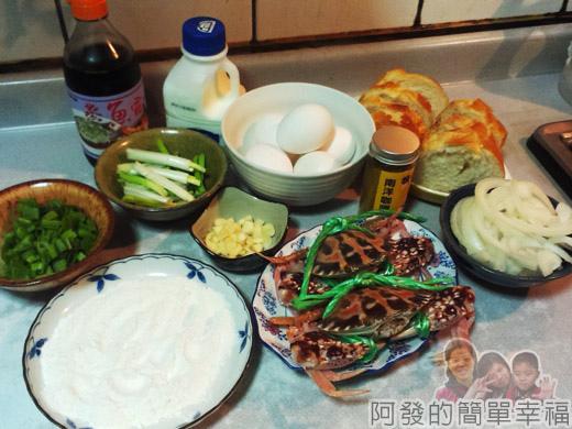 咖哩螃蟹01-食材