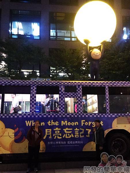 幾米-月亮忘記了03月亮忘記了