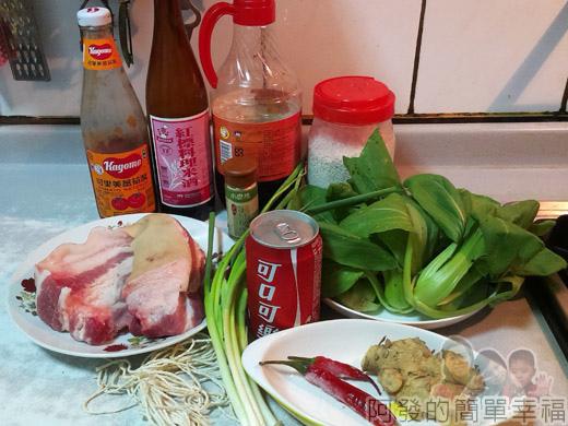DIY東坡肉01-食材