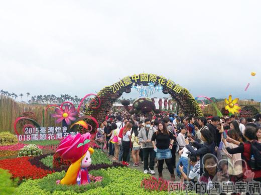 2014台中國際花毯節01-入口
