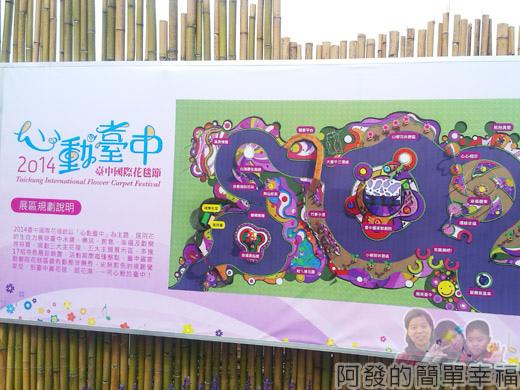 2014台中國際花毯節04-展區說明