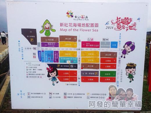2014新社花海02-場地配置圖
