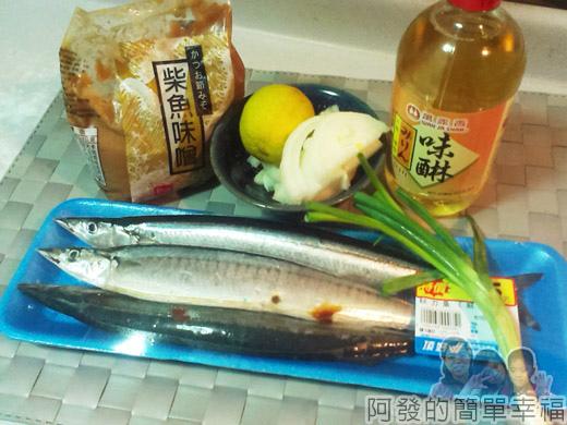 烤味噌秋刀魚01-食材