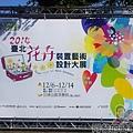 臺北花卉裝置藝術設計大展02-2014臺北花卉裝置藝術設計大展