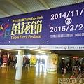 臺北花卉裝置藝術設計大展05-爭豔館入口廊道