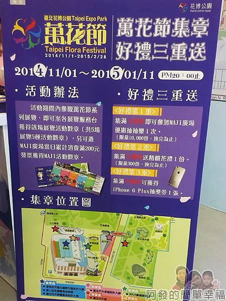 臺北花卉裝置藝術設計大展09-相關活動訊息