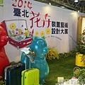 臺北花卉裝置藝術設計大展11-展覽入口
