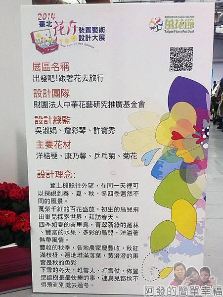 臺北花卉裝置藝術設計大展16-出發!跟著花去旅行-說明看板