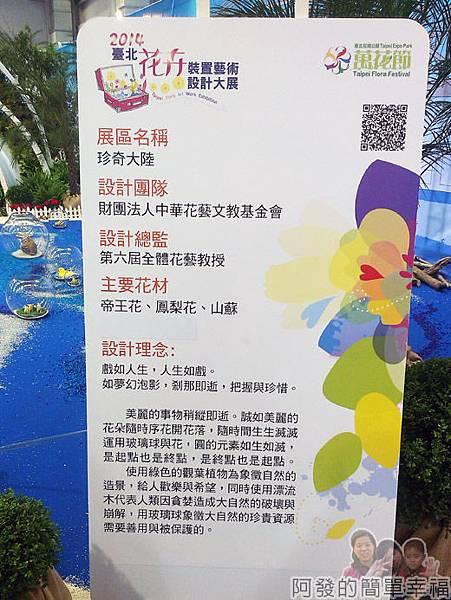 臺北花卉裝置藝術設計大展21-珍奇大陸-說明看板