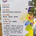 臺北花卉裝置藝術設計大展26-戀戀愛情海-說明看板