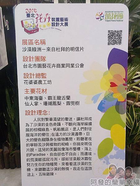 臺北花卉裝置藝術設計大展31-沙漠綠洲-來自杜拜的明信片