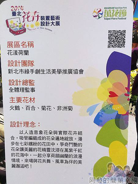 臺北花卉裝置藝術設計大展35-花漾荷蘭-說明看板
