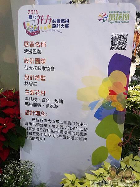 臺北花卉裝置藝術設計大展40-浪漫巴黎-說明看板