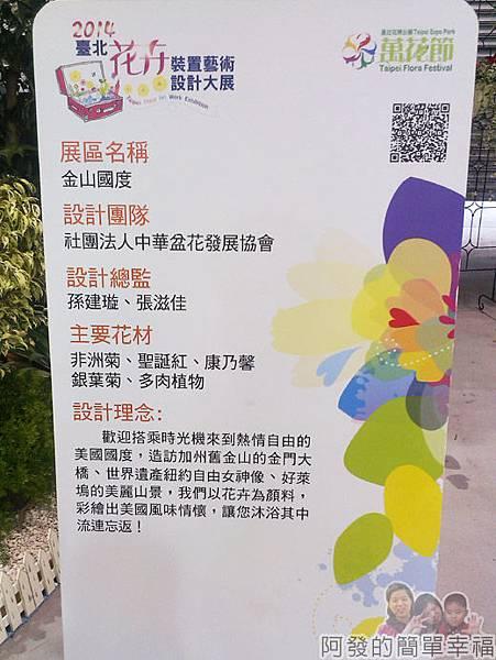 臺北花卉裝置藝術設計大展47-金山國度-說明看板
