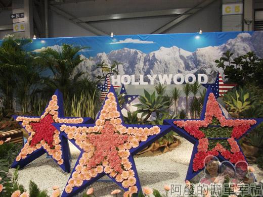 臺北花卉裝置藝術設計大展50-金山國度-好萊塢