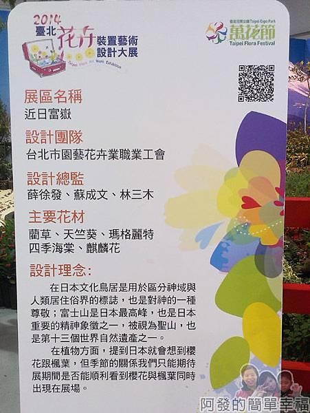 臺北花卉裝置藝術設計大展52-近日富嶽-說明看板