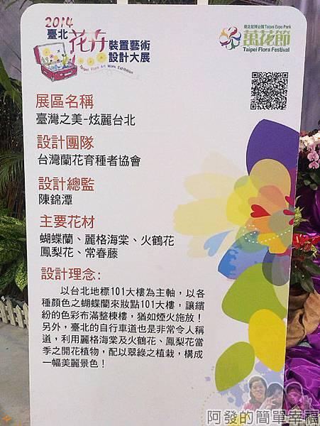 臺北花卉裝置藝術設計大展54-臺灣之美-炫麗台北-說明看板